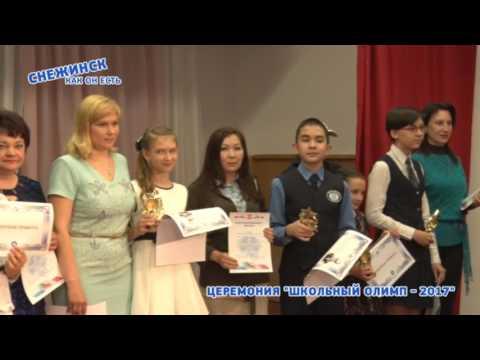Самым умным школьникам Снежинска вручены кубки абсолютных победителей, почетные грамоты РФЯЦ ВНИИТФ и стипендии госкорпорации РОСАТОМ