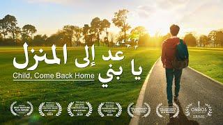 فيلم مسيحي  عد إلى المنزل يا بني  من أنقذ مدمن القمار الشاب؟