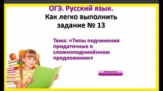 ОГЭ. Русский язык. Задание 13. Типы подчинения придаточных в сложноподчиненном предложении.