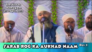 Sarab Rog Ka Aukhad Naam - 21st April, 2015