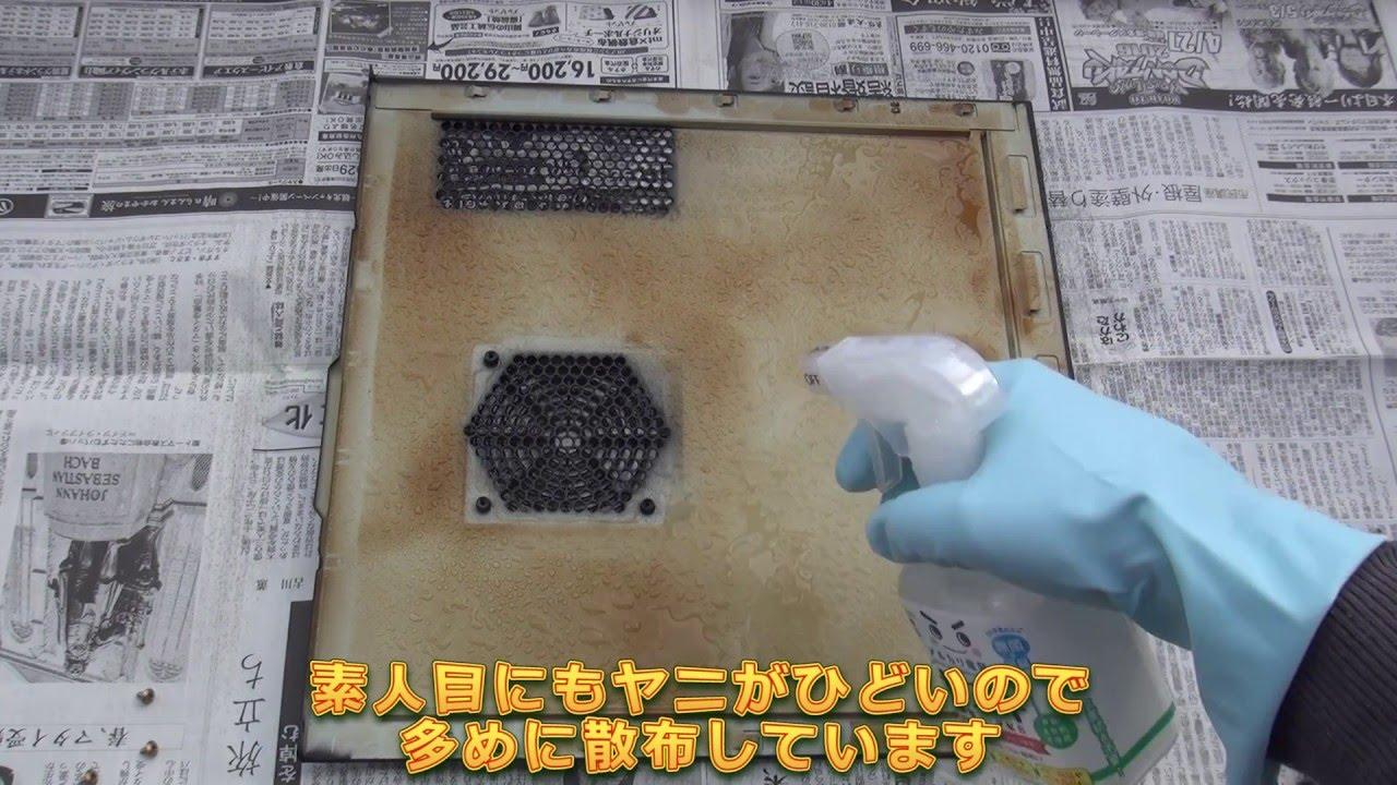 パソコン再生 復活002 パソコンケース内部のヤニ汚れをとってみます