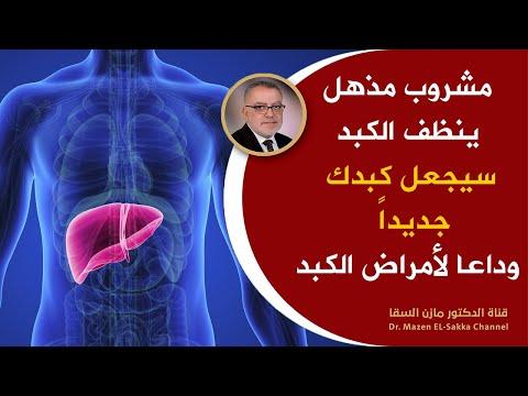 دواء تنظيف الكبد من السموم