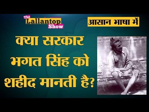क्या है Dictionary of Martyrs, जिसमें हिंदुस्तान के शहीदों के नाम लिखे हैं? The Lallantop