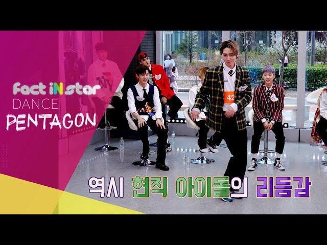PENTAGON Cover BlackPink Twice CLC HyunA 펜타곤 댄스타임! 1초 음악 퀴즈와 키노 &신원의 댄스파티