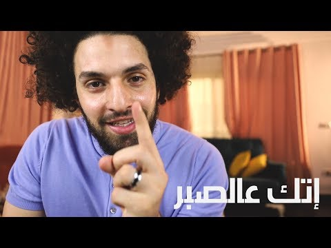 الصبر سر النجاح  -  VLOG7 - كريم اسماعيل