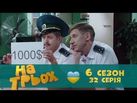 На Троих юмористический сериал 32 серия 6 сезон | Дизель Студио