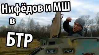 Нифёдов и МШ в БТР (Сталк 7)