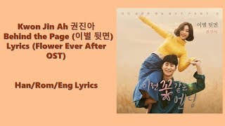Han/Rom/Eng Kwon Jin Ah 권진아 - Behind the Page 이별 뒷면 Flower Ever After OST lyrics - Stafaband
