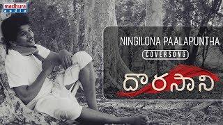 ningilona-paalapuntha-cover-song-dorasaani-movie-chaitanya-gudimetla-likitha-tejomurthula