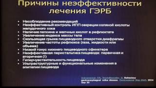 26Трухманов АС Рекомендации РГА по лечению ГЭРБ  Как улучшить комплаенс