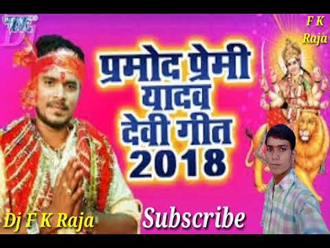 New Bhakti Song 2018 Aam Ke Lakadhiya Ye Maiya Aare Sorahi Gay Ke Ghiuwa Ho Aare Lehu Lehu Sato