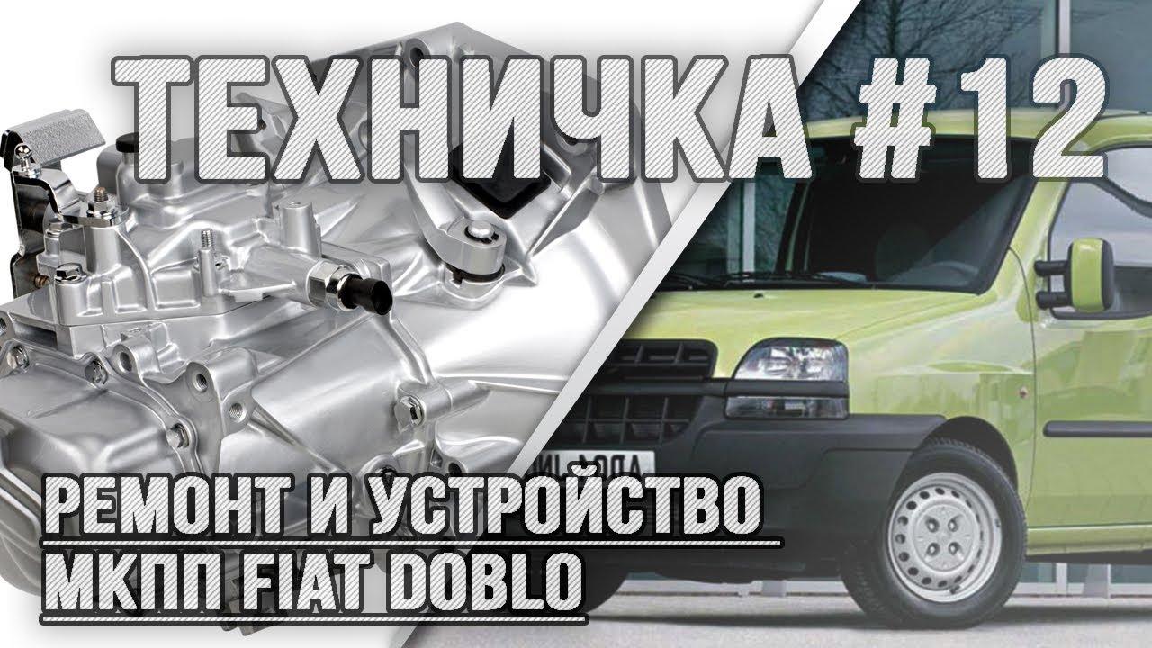 Ремонт и устройство 6-ти ступенчатой МКПП Fiat Doblo