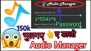 Audio manager Hack...100% Real.... No password