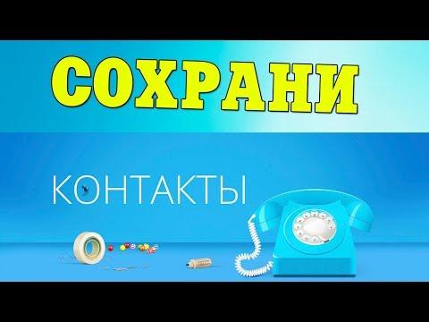 Сохранение контактов с телефона на компьютер