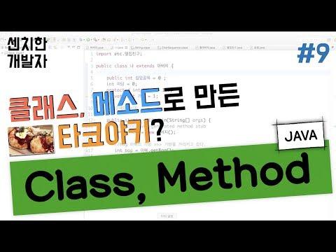 [센치한 개발자] (9) 자바 기초 강좌 : 클래스, 함수, 객체 (Class, Method, Object)