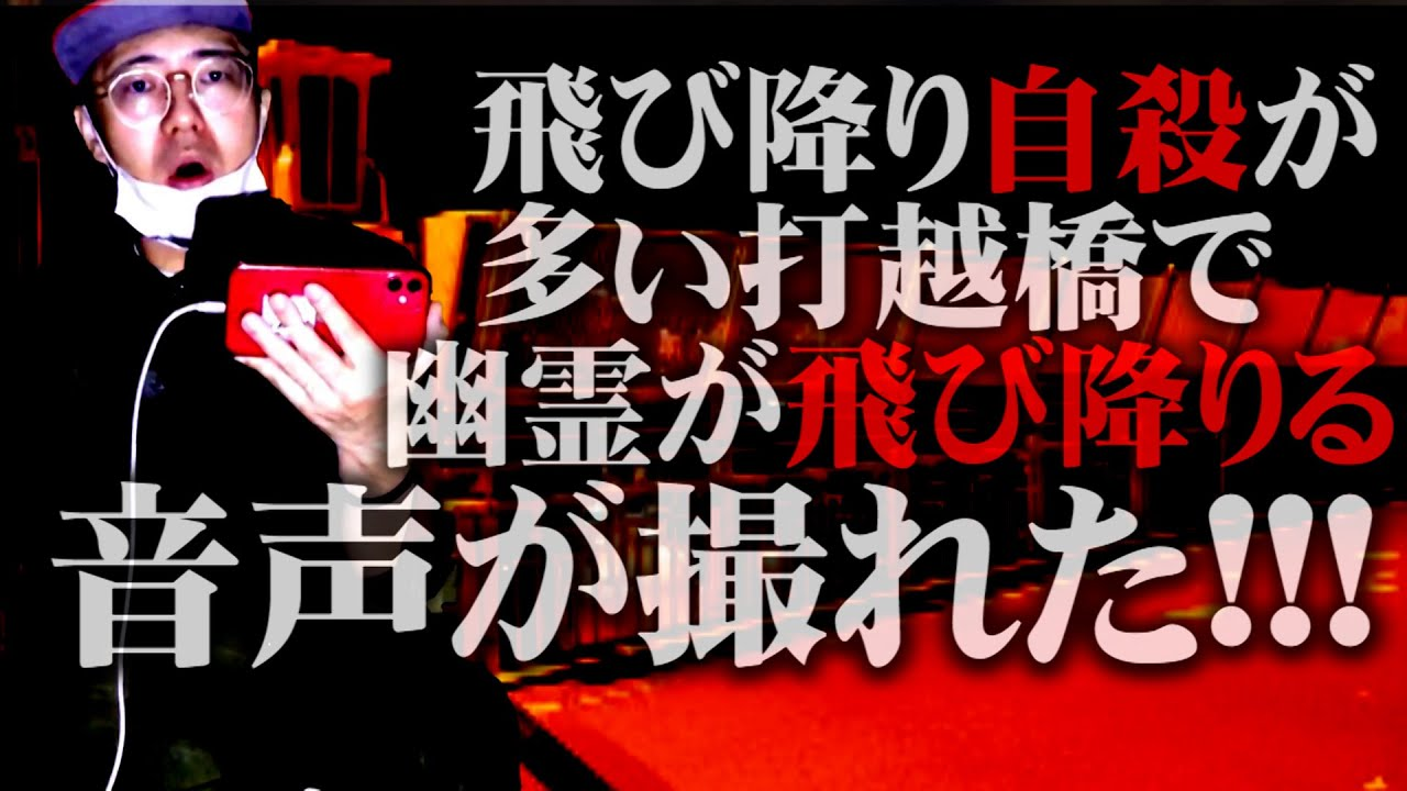 【心霊スポット】神奈川屈指の心霊橋打越橋で初めての体験をした【水曜日の怪談#91】【閲覧注意】