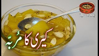 Keri ka Murabba کیری کا مربہ, Best & Easy Recipe for Health (Punjabi Kitchen)