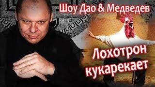 Шоу Дао & Медведев Лохотрон кукарекает