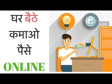 EASY WAY TO EARN ONLINE IN 2019 घर बैठे कमाओ BY SeeKen