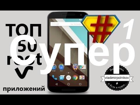 Супер подборка самых лучших программ для Android #root