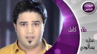 علاء كامل - عنك يسالوني (فيديو كليب) | 2014