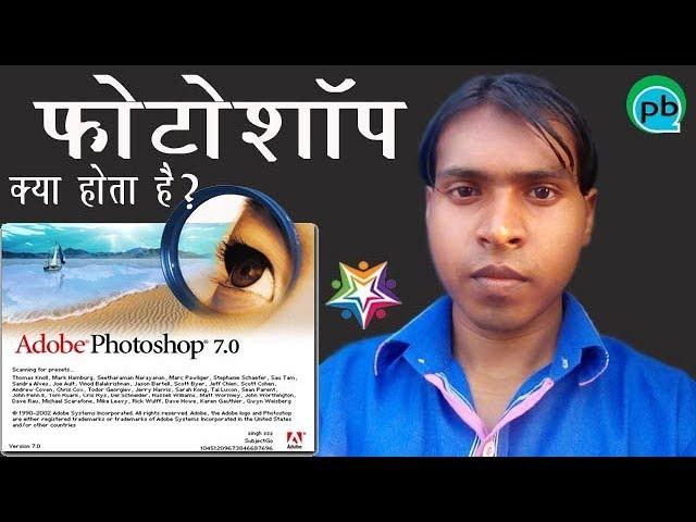 फोटोशोप क्या होता है ? और इसमें क्या काम किया जाता है - Introduction About Adobe Photoshop