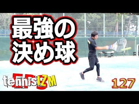 テニスシングルス強化テニス歴半年最強の決め球を身につける!tennisism127