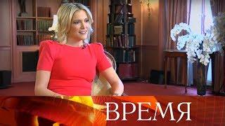 Звезда американского ТВ Мегин Келли о том каково это   разговаривать с Владимиром Путиным.