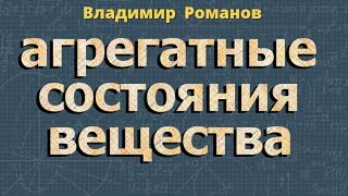 АГРЕГАТНЫЕ СОСТОЯНИЯ ВЕЩЕСТВА физика 7 класс | Романов