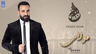 أحمد سعد - مولاي | Ahmed Saad