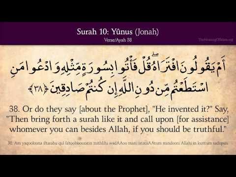 Quran: 10. Surah Yunus (Jonah): Arabic and English translation HD