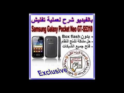 تفليش هاتف Samsung Galaxy Pocket Neo GT-S5310 وشرح بالفيديو لاصلاح مشكلة تشنج النظام