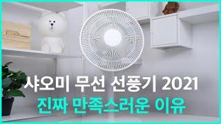 샤오미 무선 선풍기 이…