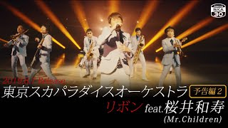 「リボン feat. 桜井和寿」予告編 vol.2 / TOKYO SKA PARADISE ORCHESTRA