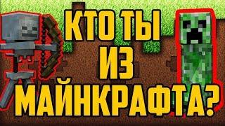 Уникальный Тест: УЗНАЙ кто ты из МАЙНКРАФТ Minecraft test нуб или про Видео Для детей Мультик Дети