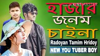 হজার জনম  চাইনা ||Hajar jonom chaina || Bangla new song