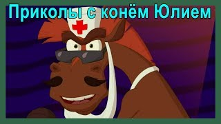 Приколы -три богатыря - Юлий  2 -Marymaksik Jokes - three heroes-Julius 2