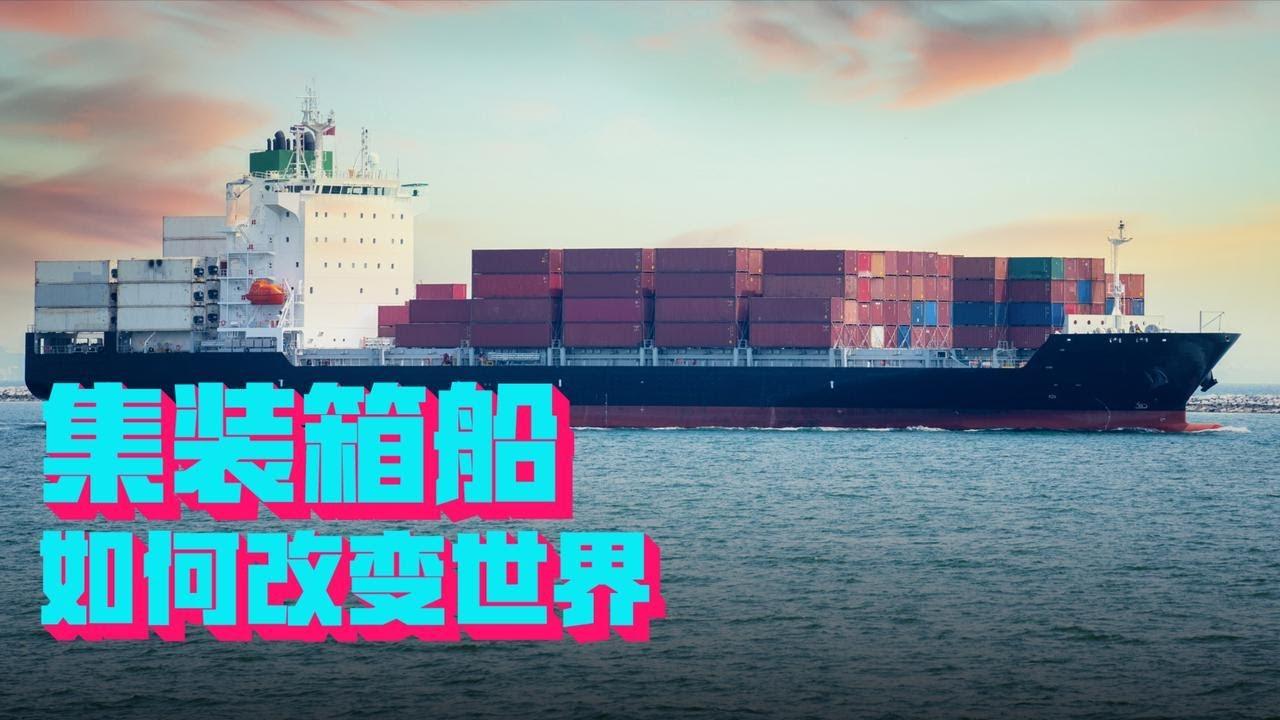 简单粗暴却无比重要,海上巨无霸集装箱船,离了它世界真的转不了!【科学火箭叔】