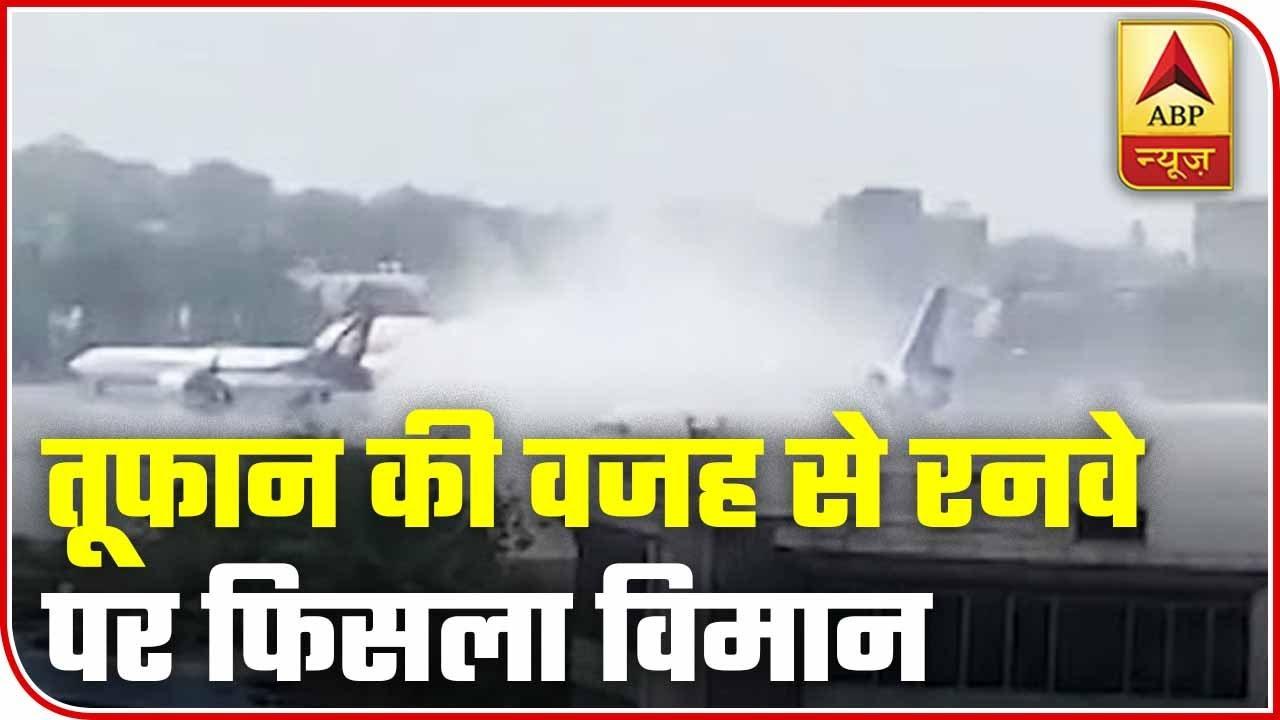 Cyclone Nisarga Impact: Cargo Plane Skids Off Runway During Landing | ABP News