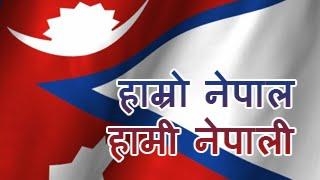 Hamro Nepal Hami Nepali with Thakur Belbase - Chaitra 11