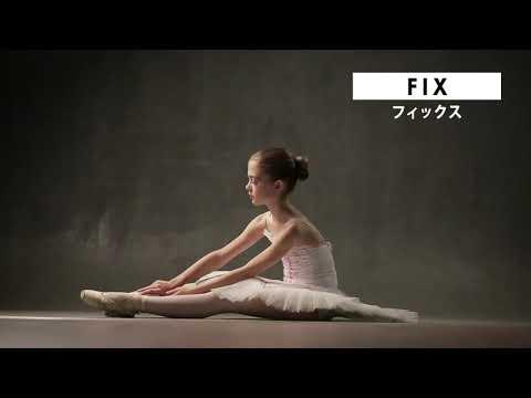 カメラワーク - FIX (フィックス)   動画編集・映像制作