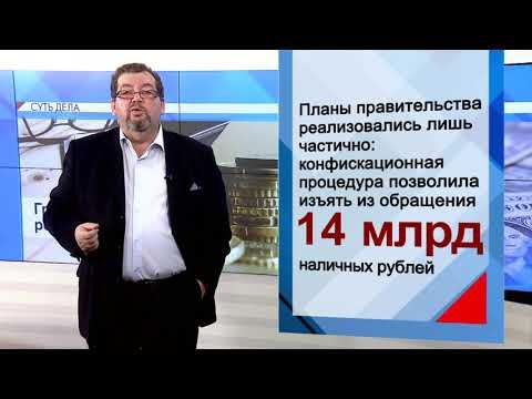 """СУТЬ ДЕЛА - """"Грядет денежная реформа"""" 2 часть"""