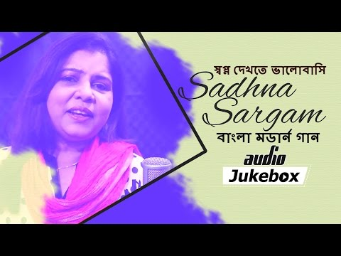 Swapno Dekhte Bhalobasi | Sadhna Sargam Hits | Popular Bengali Songs - Audio jukebox