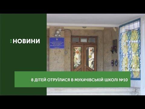 В Мукачеві отруїлося 8 школярів