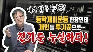 [유일한 경제TV] 동학개미운동 한창인 와중에 정작 개…