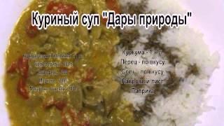 Супы рецепты с фото пошагово.Куриный суп Дары природы
