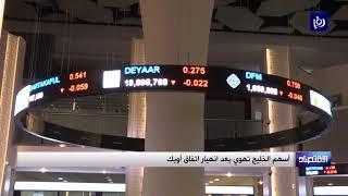 أسهم الخليج تهوي بعد انهيار اتفاق أوبك - (8/3/2020)
