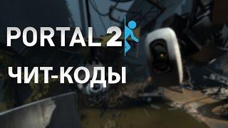 PORTAL 2 - ЧИТ-КОДЫ!