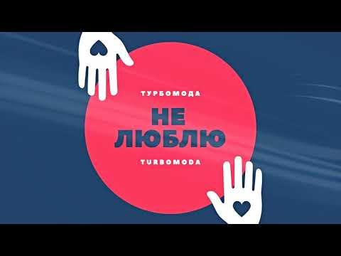 Турбомода - Не люблю (2019)