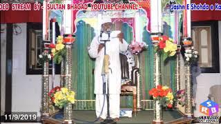 LIVE Jam Salaya Moharram Program 11/9/2019